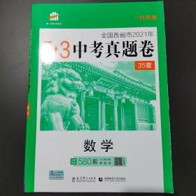 5·3中考真题卷:数学(2021版)