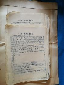 1953年山东师范学院附设工农速成中学新生学籍表105张——保真保老