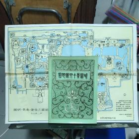 圆明园四十景图咏(附一张圆明、长春、绮春总平面图)