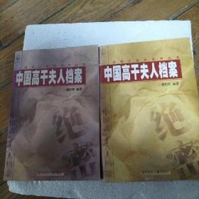中国高干夫人档案上,下