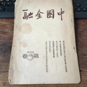 《中国金融》1950年第1卷第3期