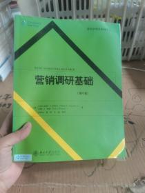 营销学精选教材译丛·营销调研基础(第6版)