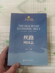 """中国社会科学院""""一带一路""""研究系列:丝路列国志(有盖章)"""