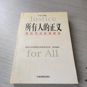所有人的正义:英国司法改革报告:中英文对照