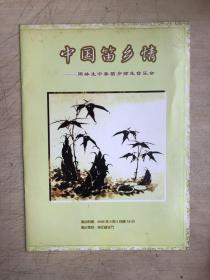 节目单:中国笛乡情(16开)