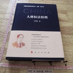 人格权法探微/中国法治实践学派书系