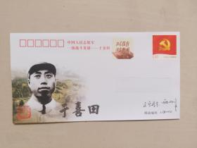 [原地代办]七一 致敬最可爱的人,抗美援朝一级战斗英雄于喜田纪念封,抗美援朝纪念馆邮戳实寄
