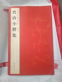 中国历代碑帖珍品:晋唐小楷集(正版书)