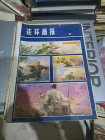 连环画报1979年第八期