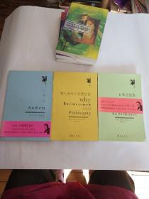 兰德丛书:(自私的德性 ,一个人,商人为什么需要哲学)三册合售