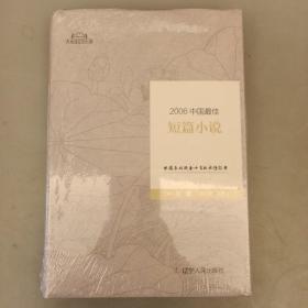 2006中国最佳短篇小说    2021.10.27