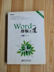 Word排版之道:(第2版)
