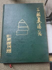 三湖农场志 16开精装本 仅印480册