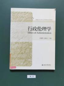 行政伦理学(一版一印)馆藏