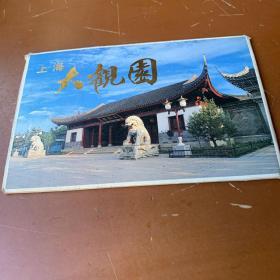 明信片 上海大觀園【全套10張】