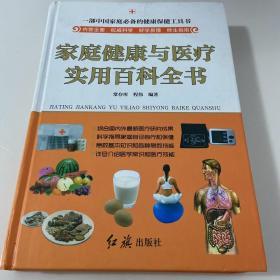 家庭健康与医疗实用百科全书 第六卷