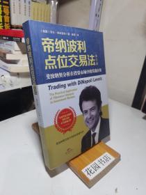 帝纳波利点位交易法(修订版)