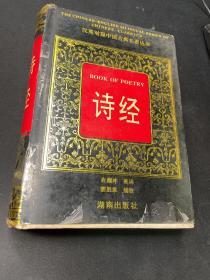 汉英对照中国古典名著丛书:诗经
