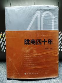 陇商四十年  (1979——2019)   【全新塑封】