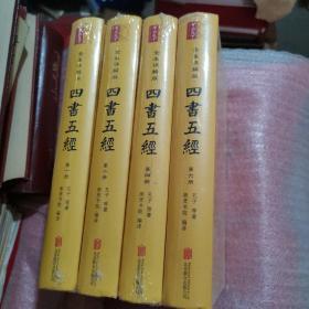 四书五经(精装1.2.4.6册)( 全本详解版)4本