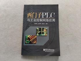 西門子PLC 與工業控制網絡應用