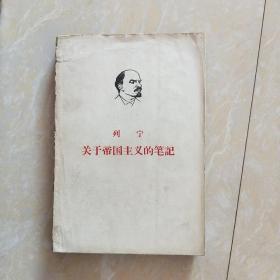 列宁关于帝国主义的笔记