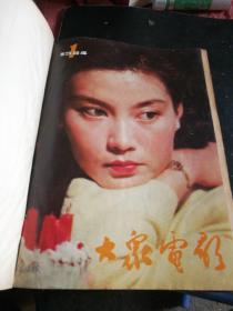 大众电影1984年(1一12全)私藏品合订为一册