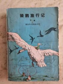 骑鹅旅行记(下)(插图)
