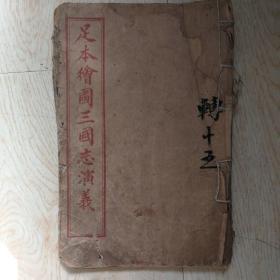 民国石印线装本 足本绘图三国志演义 卷四十二至四十四