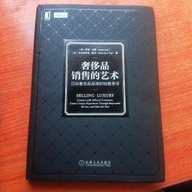 奢侈品销售的艺术 :顶级奢侈品品牌的销售圣经