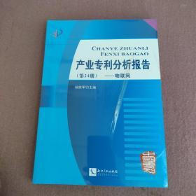 产业专利分析报告(第24册)
