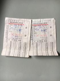 火车票收藏:济南市铁路局硬座普快联合区段票,徐州—新浦(1998.4.19)三张合售