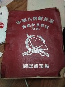 五十年代中国人民解放军南昌步兵学校作业本