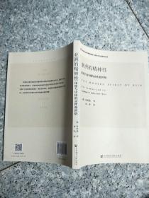 亚洲的精神性:印度与中国的灵性和世俗   原版内页干净