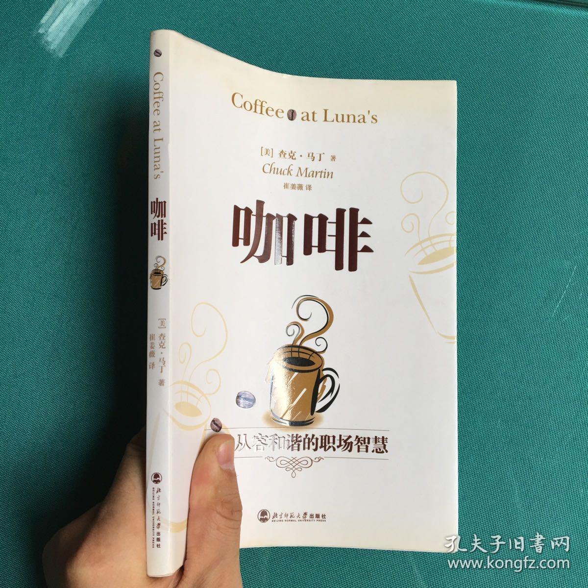 咖啡:一种从容和谐的职场智慧