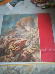 连环画报1956.14