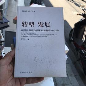 转型 发展 : 2012年上海地区公共图书馆读者服务研讨会论文集