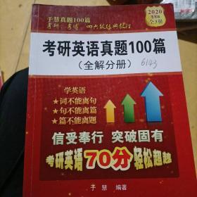 考研英语真题100篇(全解分册)