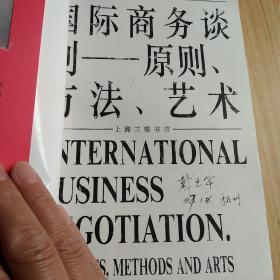 国际商务谈判——原则、方法、艺术