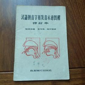 汉语拼音字母发音示意图解修订本