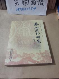 泰山文化研究【第一卷