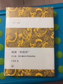 """超越""""新战国"""":吴文藻、费孝通的中华民族理论"""