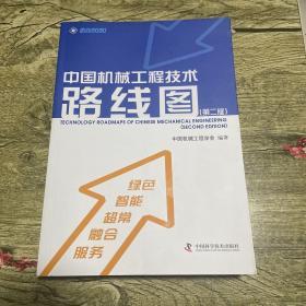 中国机械工程技术路线图(第二版)