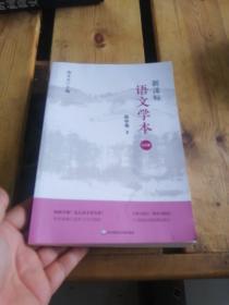 新课标语文学本高中卷3