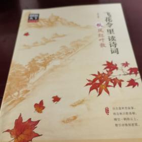 图说天下 文化中国 飞花令里读诗词秋