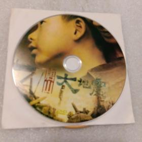 唐山大地震:DVD光盘共1张(无书   仅光盘1张)