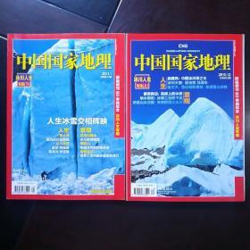 中国国家地理:冰川人生专辑 上下 2011年