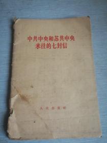 中共中央和苏共中央来往的七封信