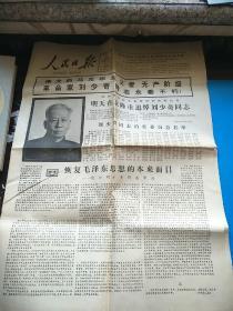 人民日报1980年5月16日