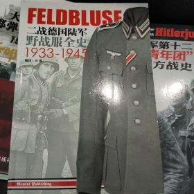 二战德国陆军野战服全史